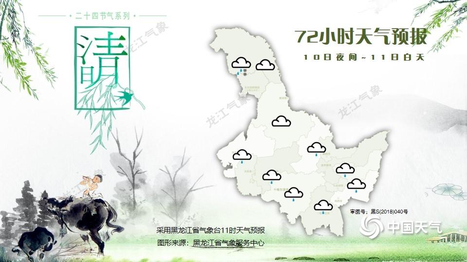 http://i.weather.com.cn/images/heilongjiang/xwzx/2021/04/08/1617850685412010850.jpg