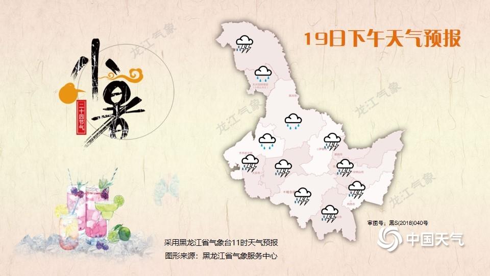 http://i.weather.com.cn/images/heilongjiang/xwzx/2021/07/19/1626664501803032817.jpg