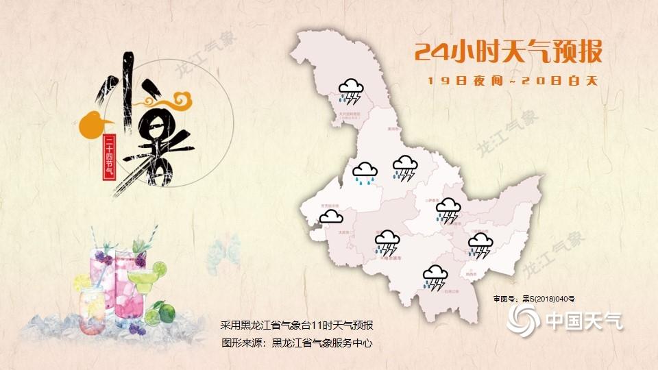 http://i.weather.com.cn/images/heilongjiang/xwzx/2021/07/19/1626664518017023267.jpg