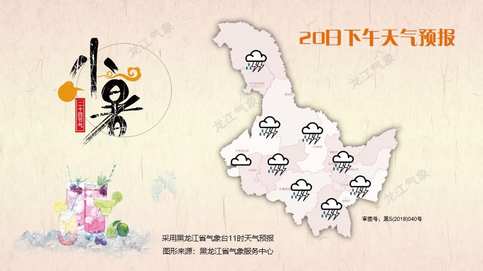 http://i.weather.com.cn/images/heilongjiang/xwzx/2021/07/20/1626751335357000852.jpg