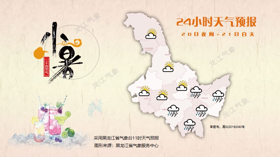 http://i.weather.com.cn/images/heilongjiang/xwzx/2021/07/20/1626751351626087807.jpg