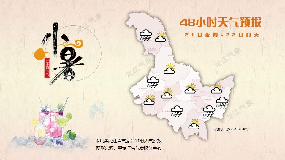 http://i.weather.com.cn/images/heilongjiang/xwzx/2021/07/20/1626751366909099019.jpg