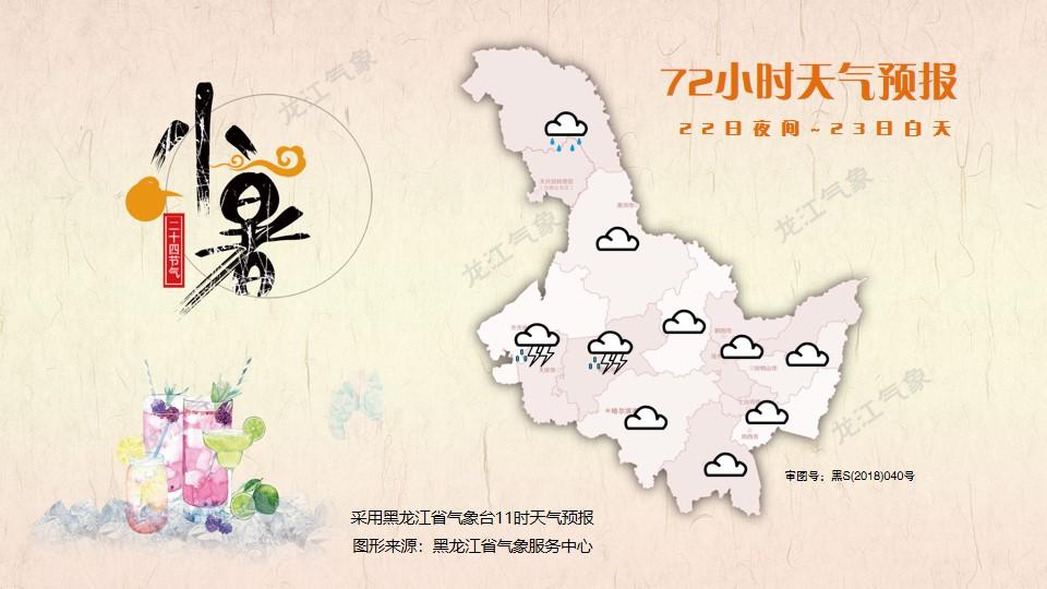 http://i.weather.com.cn/images/heilongjiang/xwzx/2021/07/20/1626751388190006022.jpg