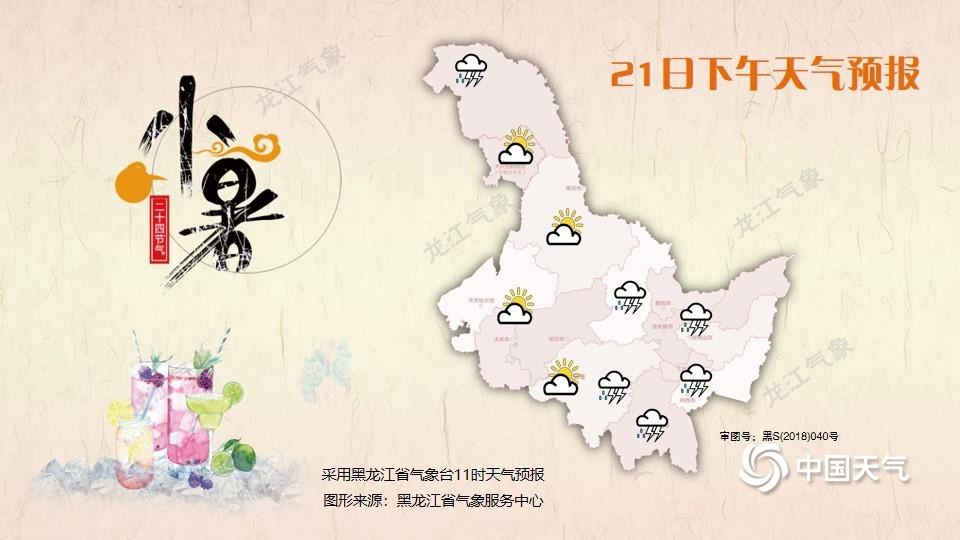 http://i.weather.com.cn/images/heilongjiang/xwzx/2021/07/21/1626839021613096272.jpg