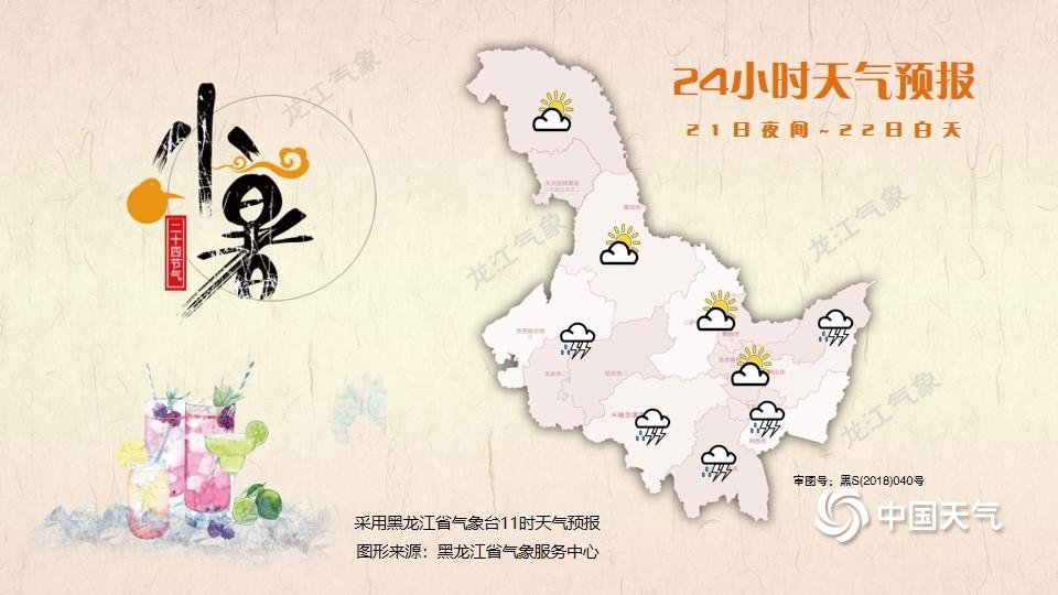 http://i.weather.com.cn/images/heilongjiang/xwzx/2021/07/21/1626839041350080326.jpg