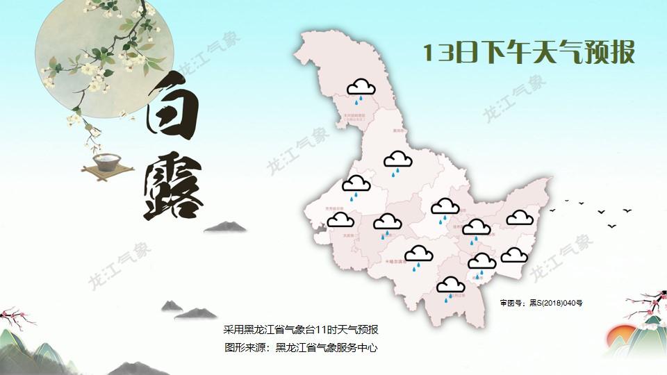 http://i.weather.com.cn/images/heilongjiang/xwzx/2021/09/13/1631501492307067992.jpg
