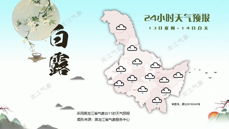 http://i.weather.com.cn/images/heilongjiang/xwzx/2021/09/13/1631501505383006497.jpg