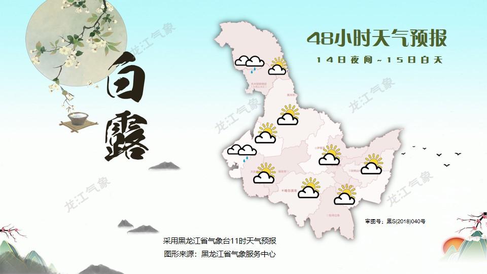 http://i.weather.com.cn/images/heilongjiang/xwzx/2021/09/13/1631501519512079554.jpg