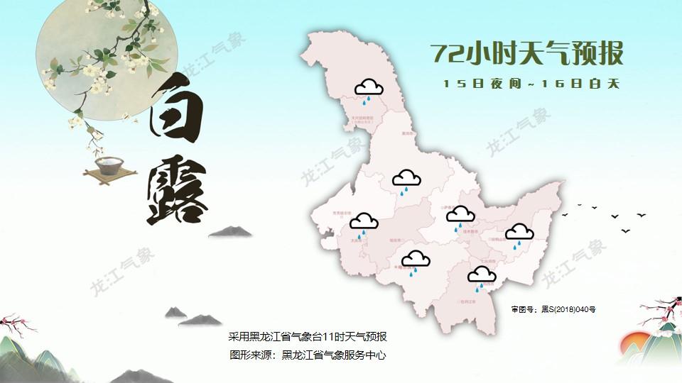 http://i.weather.com.cn/images/heilongjiang/xwzx/2021/09/13/1631501534387022765.jpg