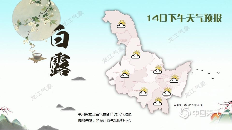 http://i.weather.com.cn/images/heilongjiang/xwzx/2021/09/14/1631590373622027703.jpg