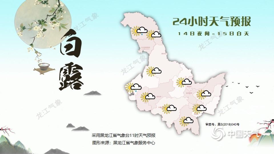 http://i.weather.com.cn/images/heilongjiang/xwzx/2021/09/14/1631590385282008278.jpg