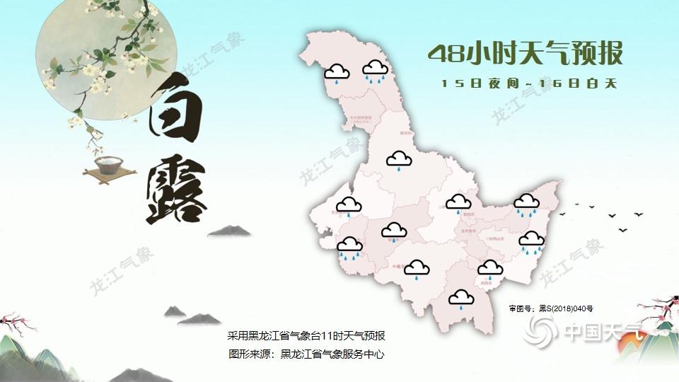 http://i.weather.com.cn/images/heilongjiang/xwzx/2021/09/14/1631590398870079074.jpg