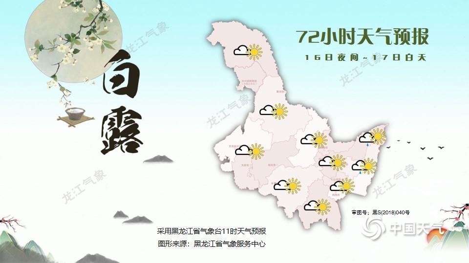 http://i.weather.com.cn/images/heilongjiang/xwzx/2021/09/14/1631590409953032069.jpg
