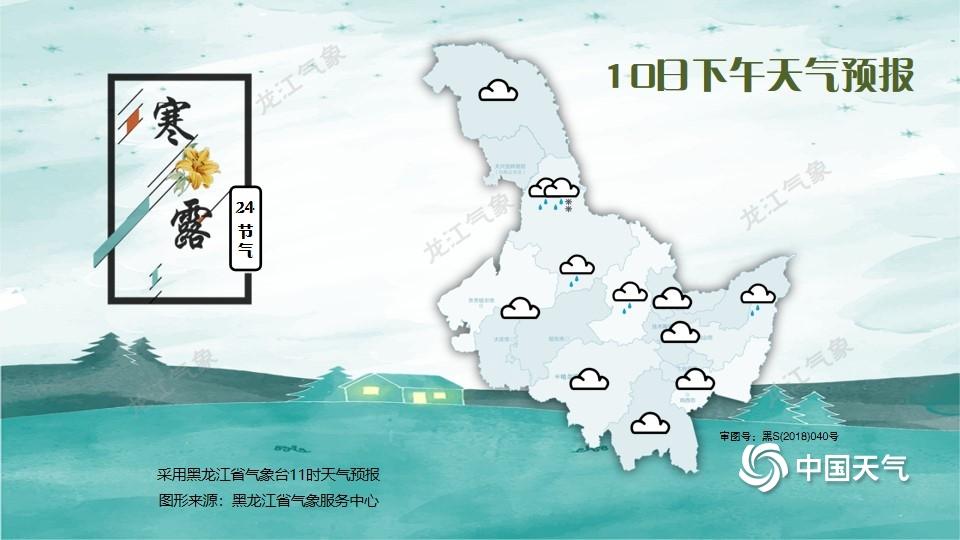 http://i.weather.com.cn/images/heilongjiang/xwzx/2021/10/10/1633835910518075107.jpg