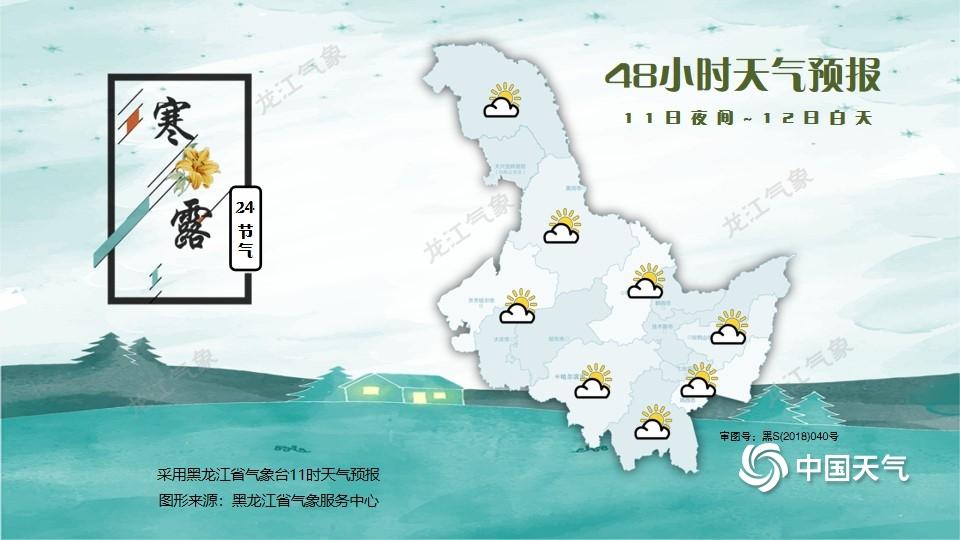 http://i.weather.com.cn/images/heilongjiang/xwzx/2021/10/10/1633835933921069075.jpg