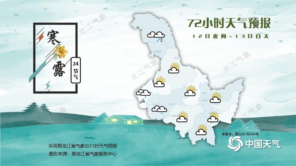 http://i.weather.com.cn/images/heilongjiang/xwzx/2021/10/10/1633835944472009146.jpg