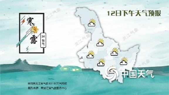 http://i.weather.com.cn/images/heilongjiang/xwzx/2021/10/12/1634010291682060776.jpg