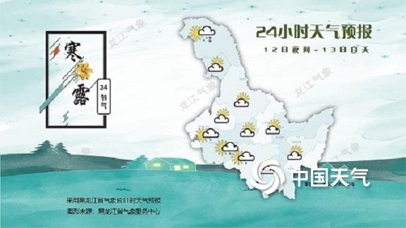 http://i.weather.com.cn/images/heilongjiang/xwzx/2021/10/12/1634010306004077152.jpg