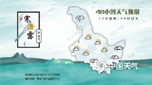http://i.weather.com.cn/images/heilongjiang/xwzx/2021/10/12/1634010321029091806.jpg