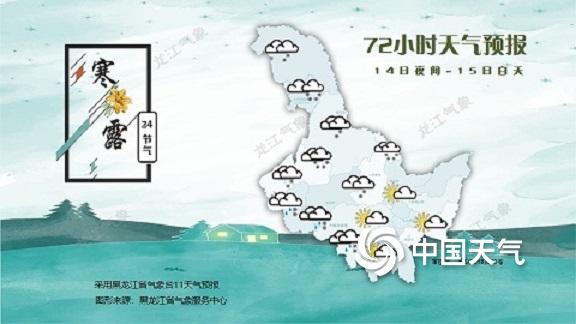 http://i.weather.com.cn/images/heilongjiang/xwzx/2021/10/12/1634010333641008851.jpg