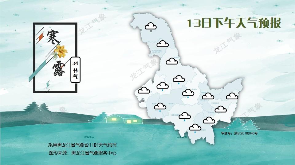 http://i.weather.com.cn/images/heilongjiang/xwzx/2021/10/13/1634096072616027278.jpg