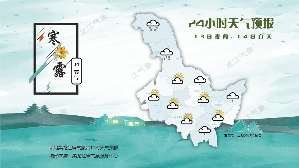 http://i.weather.com.cn/images/heilongjiang/xwzx/2021/10/13/1634096087360050717.jpg