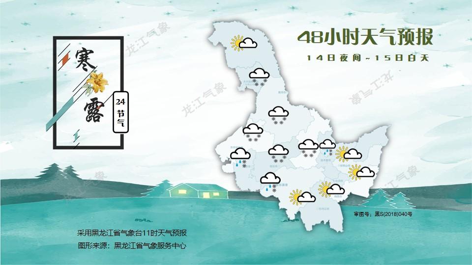 http://i.weather.com.cn/images/heilongjiang/xwzx/2021/10/13/1634096107226089942.jpg