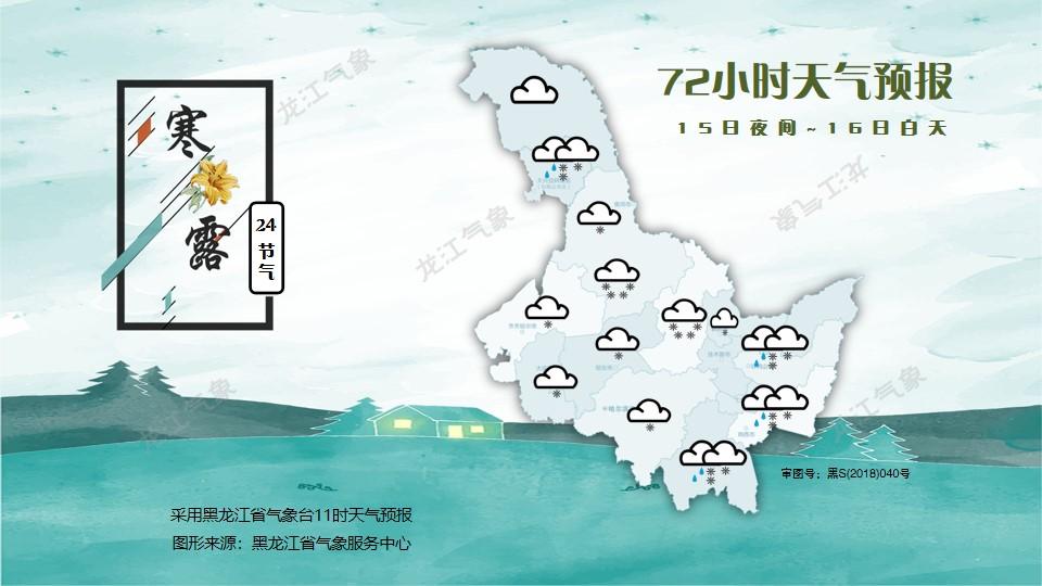 http://i.weather.com.cn/images/heilongjiang/xwzx/2021/10/13/1634096123116078164.jpg