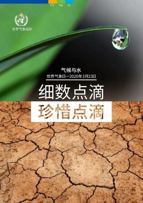 2020世界气象日主题和海报公布!一键解锁!