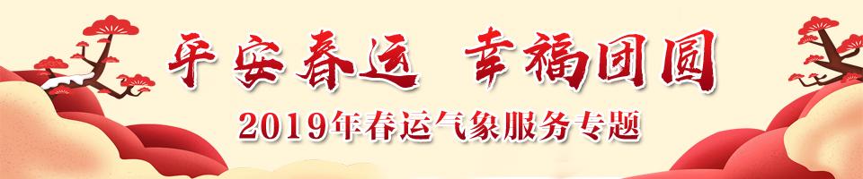 平安春运 幸福团圆——2019年春运气象服务专题