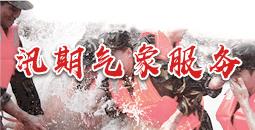 2020年湖南汛期气象服务