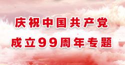 党员勇当先锋 彰显气象风采——庆祝中国共产党成立99周年专题