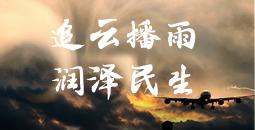 2020年湖南人影專題
