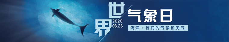 2021世界氣象日 海洋、我們的氣候和天氣!