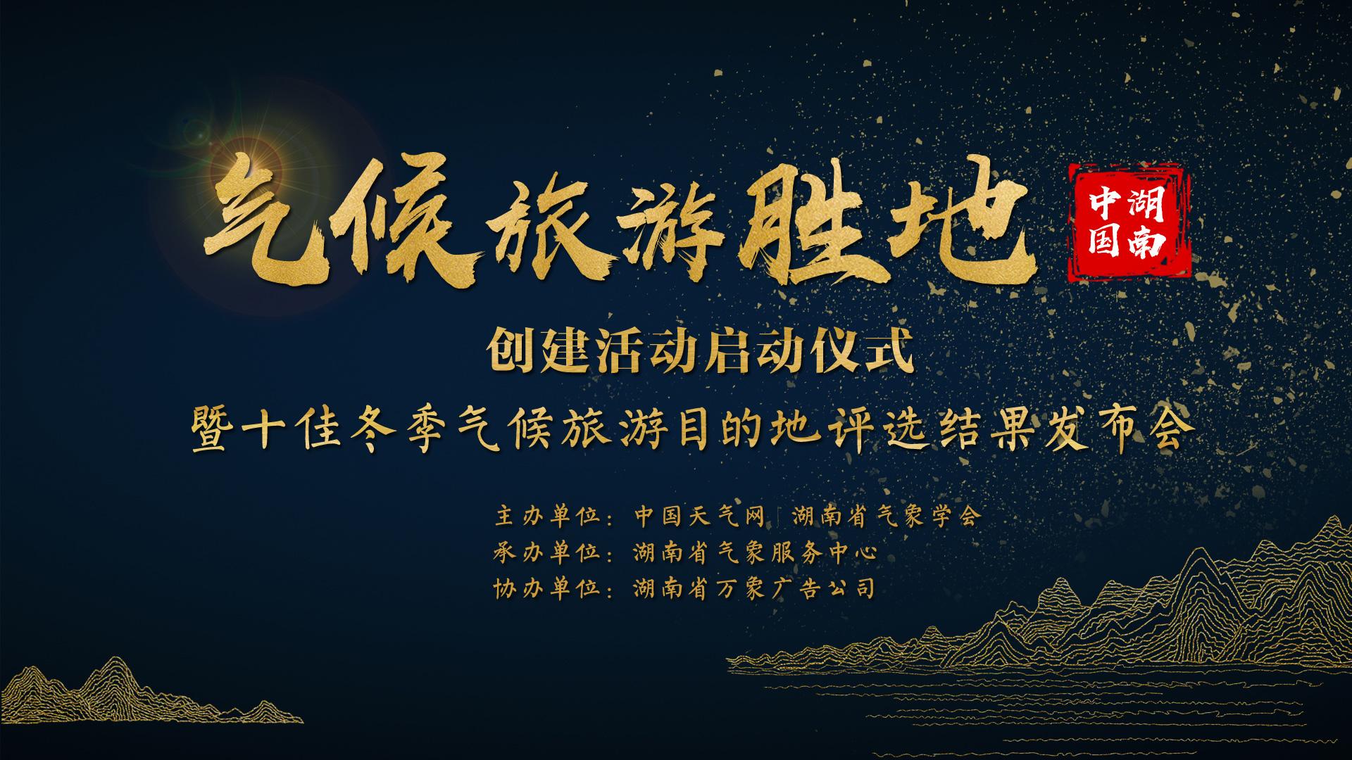 【直播】中国湖南气候旅游胜地创建活动发布会
