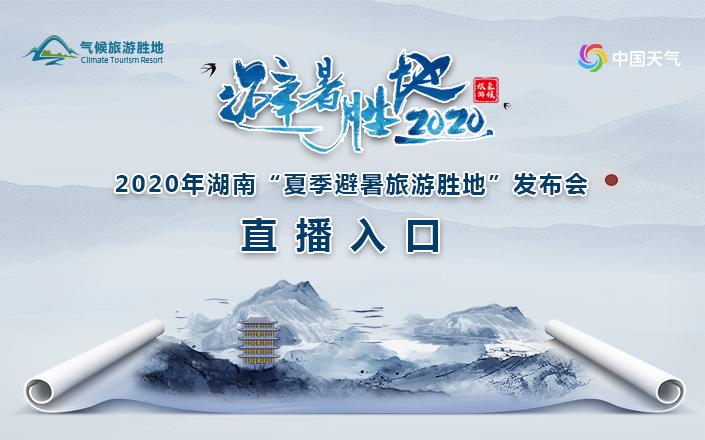 """2020年湖南""""夏季避暑旅游胜地""""发布会直播"""