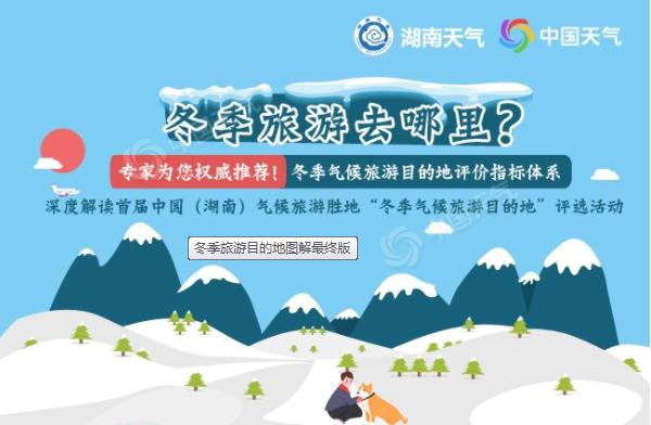 【图解】湖南冬季气候旅游目的地评价指标体系