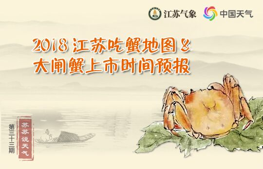 2018江苏吃蟹地图:大闸蟹上市时间预报