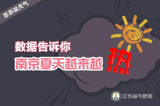 数据告诉你南京夏天越来越热