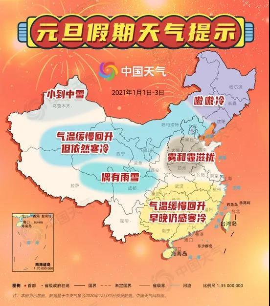 http://i.weather.com.cn/images/jilin/tqyw/2021/01/01/1609480957118070042.jpg