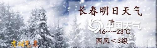 省气象局启动重大气象灾害(暴雪)Ⅳ级应急响应