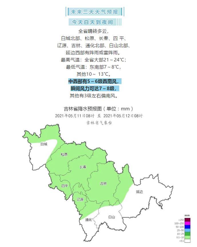 http://i.weather.com.cn/images/jilin/tqyw/2021/05/11/1620720553145061112.jpg