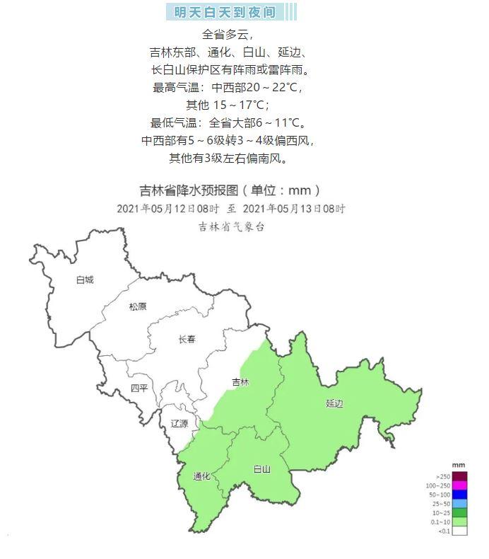 http://i.weather.com.cn/images/jilin/tqyw/2021/05/11/1620720553156070856.jpg