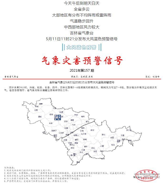 http://i.weather.com.cn/images/jilin/tqyw/2021/05/11/1620720553163081190.jpg