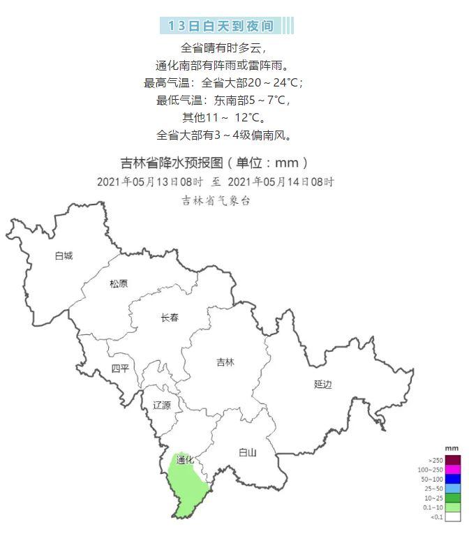 http://i.weather.com.cn/images/jilin/tqyw/2021/05/11/1620720553847059973.jpg