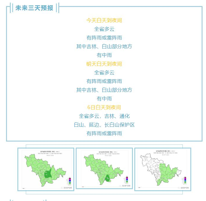 http://i.weather.com.cn/images/jilin/tqyw/2021/06/04/1622790383195062190.jpg