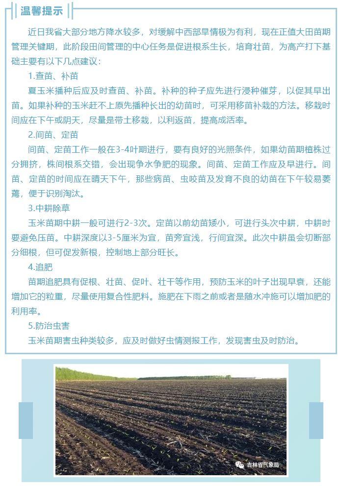 http://i.weather.com.cn/images/jilin/tqyw/2021/06/04/1622790408289060698.jpg