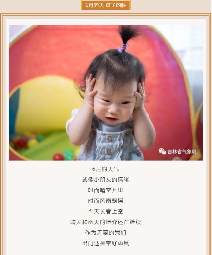 http://i.weather.com.cn/images/jilin/tqyw/2021/06/05/1622884107215070559.jpg
