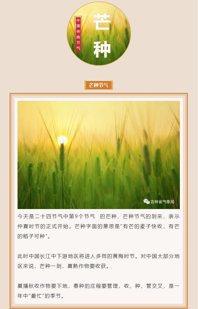 http://i.weather.com.cn/images/jilin/tqyw/2021/06/05/1622884107217092839.jpg