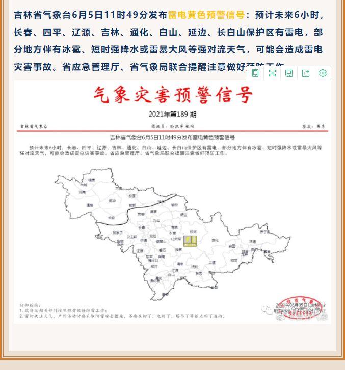 http://i.weather.com.cn/images/jilin/tqyw/2021/06/05/1622884108020016864.jpg